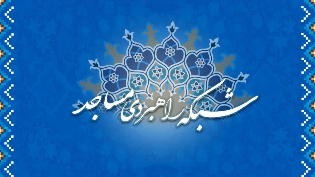 مستند شبکه راهبردی مساجد